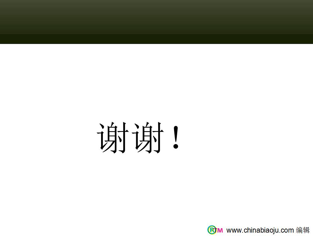 中国标局chonabiaoju推介电商商标注册的重要性 (14)