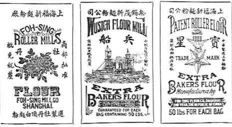 二十年代兵船牌面粉chinabiaoju中国标局推荐1