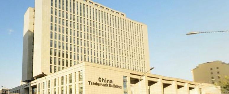 表过标局 国内商标申请 中国商标大楼