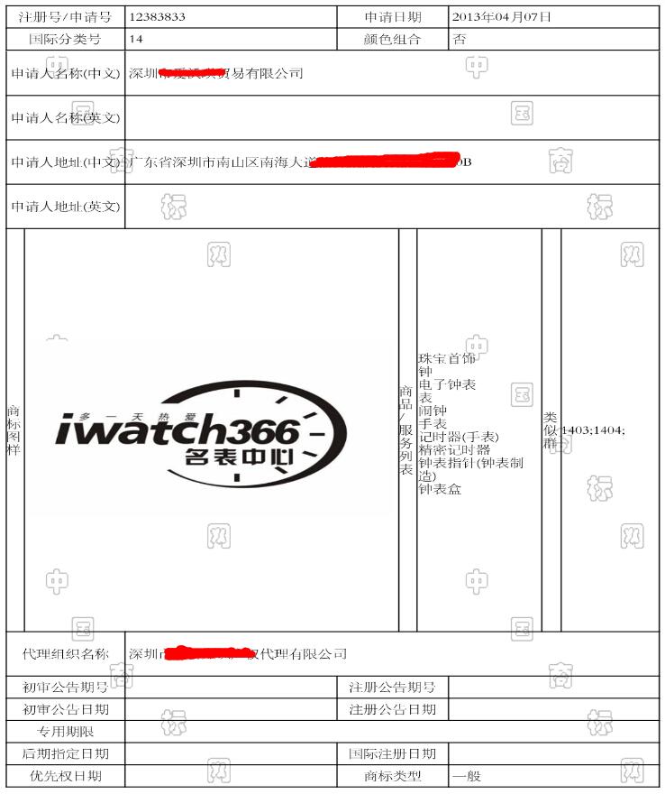 12383833号商标14类手表注册商标