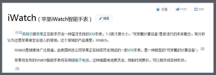iWatch百度百科 截图 中国标局chinabiaoju
