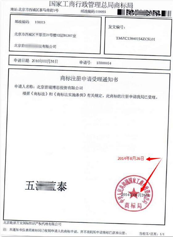 万文知识产权 中国标局 chinabiaoju新申请注册商标受理通知书