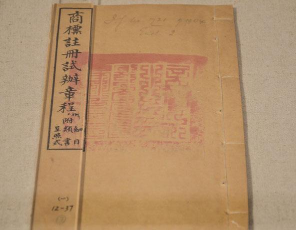 中国历史上第一部商标法规:1904年8月4日清光绪皇帝钦定颁布的《商标注册试办章程》