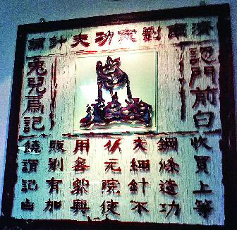 中国第一个图形商标 北宋 白兔商标