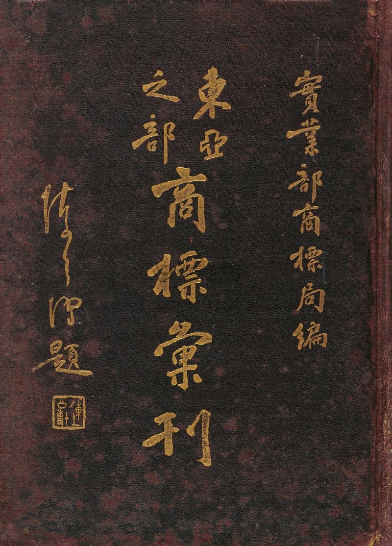 中国第一部商标方面的大型巨著:1933年,《东亚之部商标汇刊》编辑出版