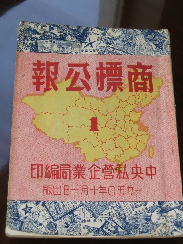 新中国第一个商标法规