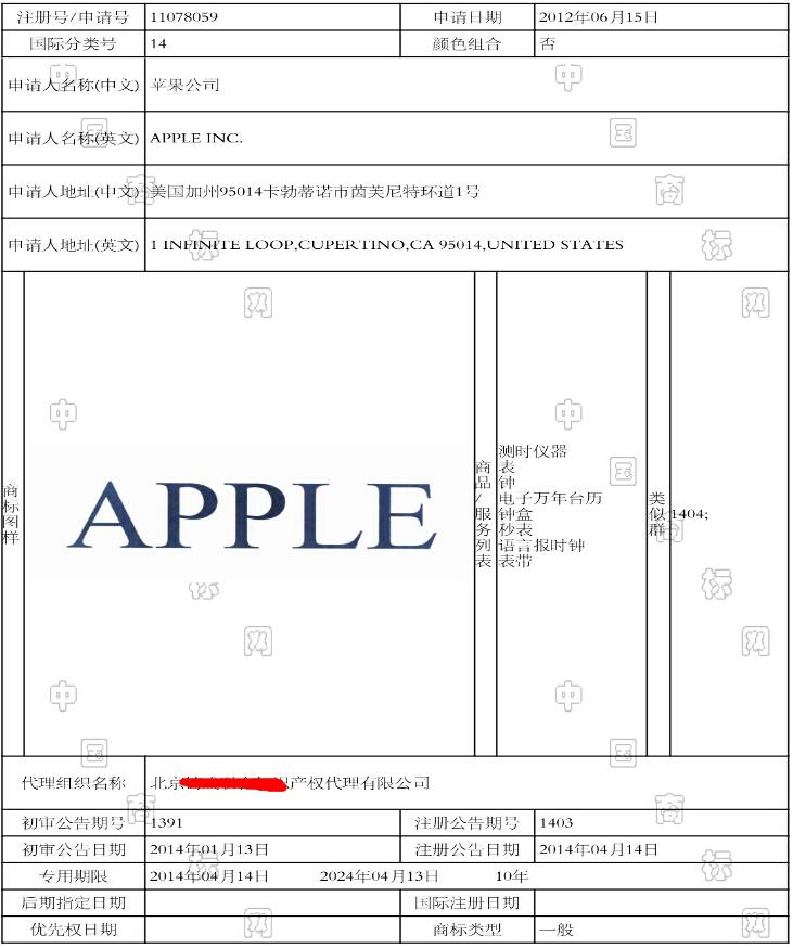 apple商标14类手表注册商标
