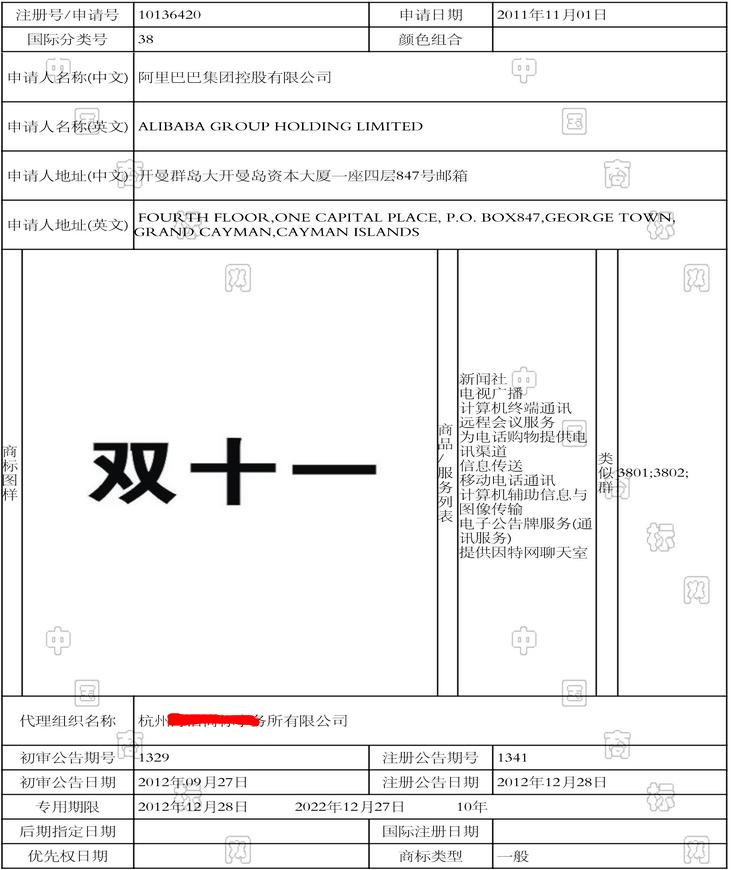 中国标局双十一商标阿里巴巴 第38类