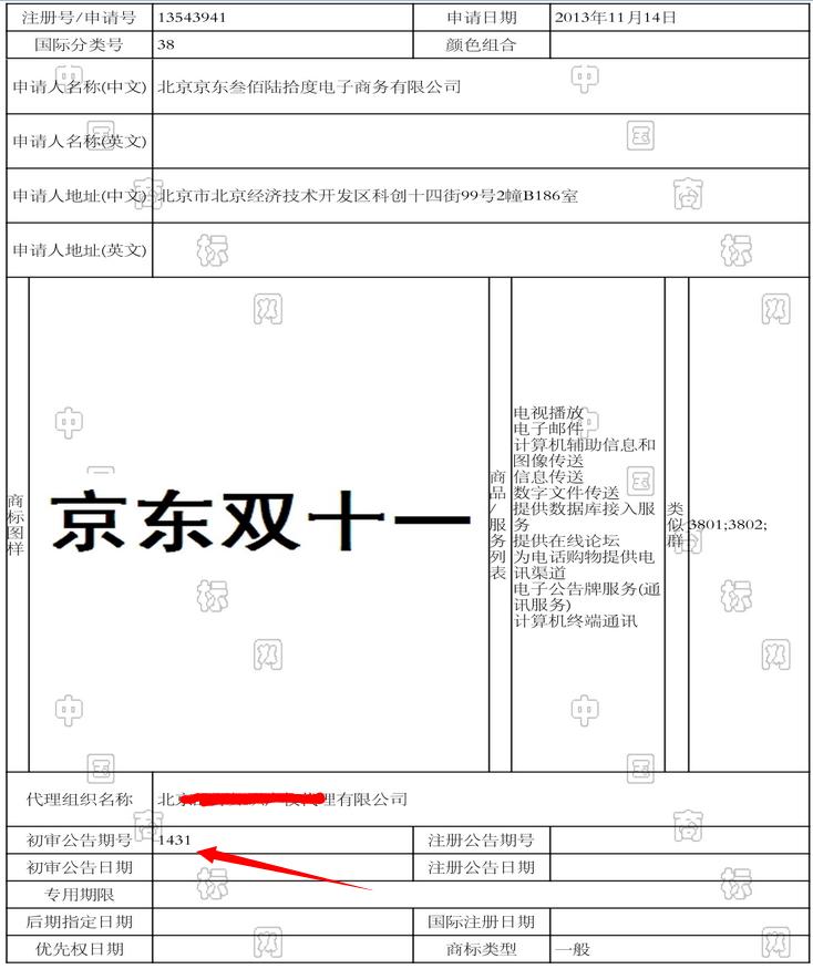 京东双十一 38类商标