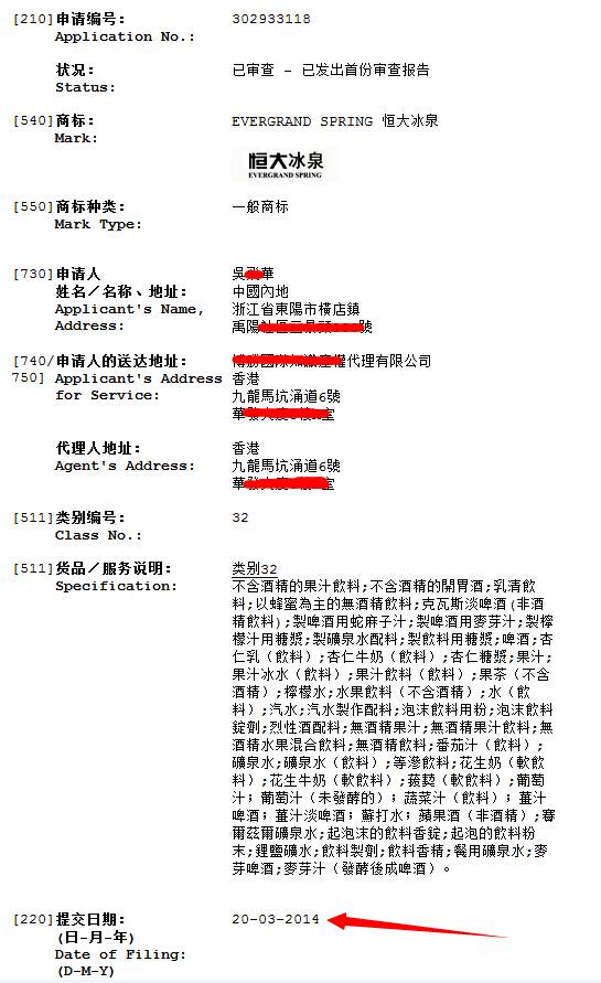 恆大地產集團有限公司302933118 号商标