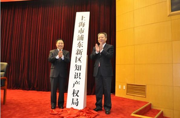 上海浦东全国率先设立知识产权局,知识产权法院将在年内挂牌