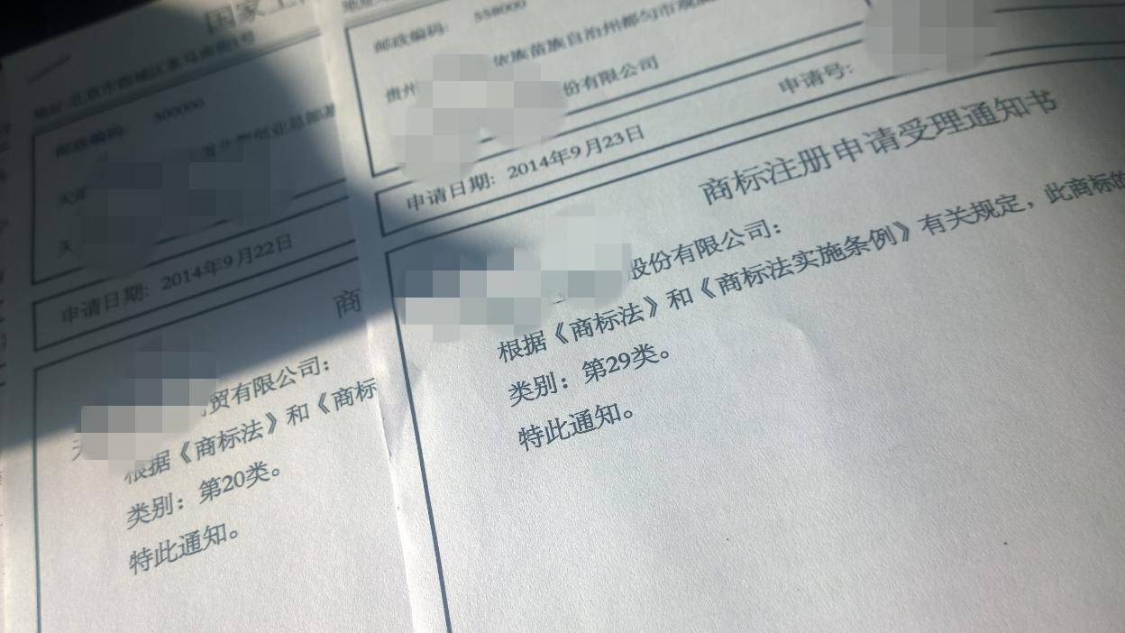 商标注册受理通知书 中国标局