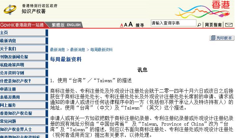 """香港知识产权署为什么会允许商标证书地址由""""中国台湾省""""改为""""台湾""""?你造吗?"""