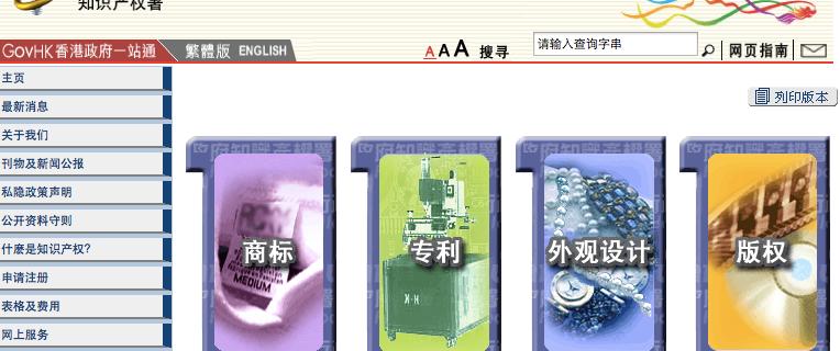 香港知识产权署网站截图 中国标局
