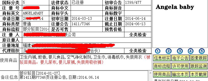 Angelababy被注册为茶叶商标,想怎么泡就怎么泡 中国标局 chingbiaoju 万文知识产权  (1)
