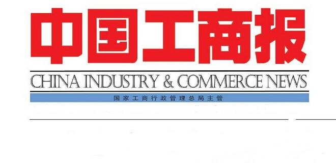 中国工商报中国标局 chinabiaoju