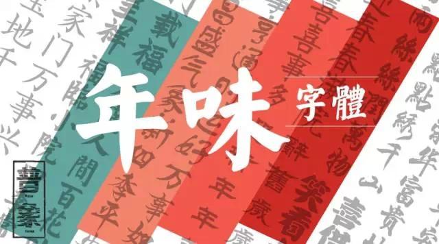 中国标局福利 春节特供中文字体!10款年味十足的书法字体打包免费下载1.webp (1)