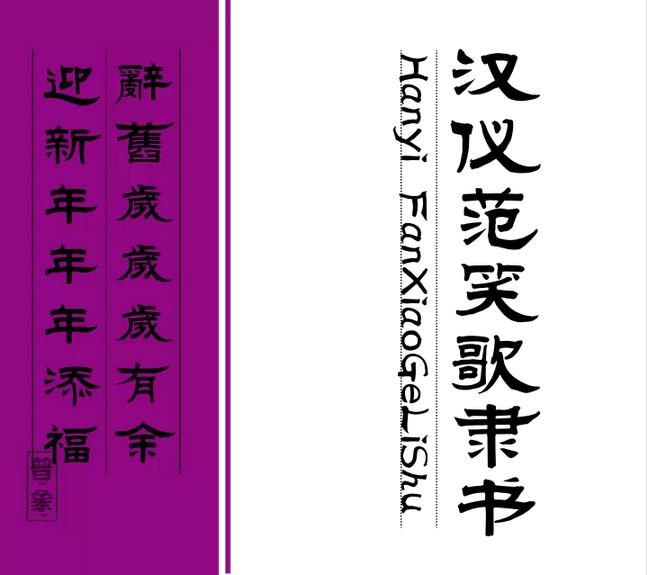 中国标局福利 春节特供中文字体!10款年味十足的书法字体打包免费下载1.webp (10)