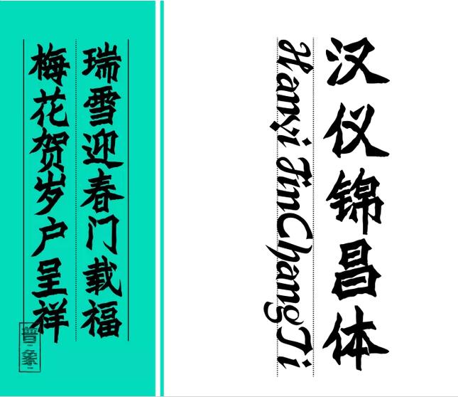 中国标局福利 春节特供中文字体!10款年味十足的书法字体打包免费下载1.webp (2)
