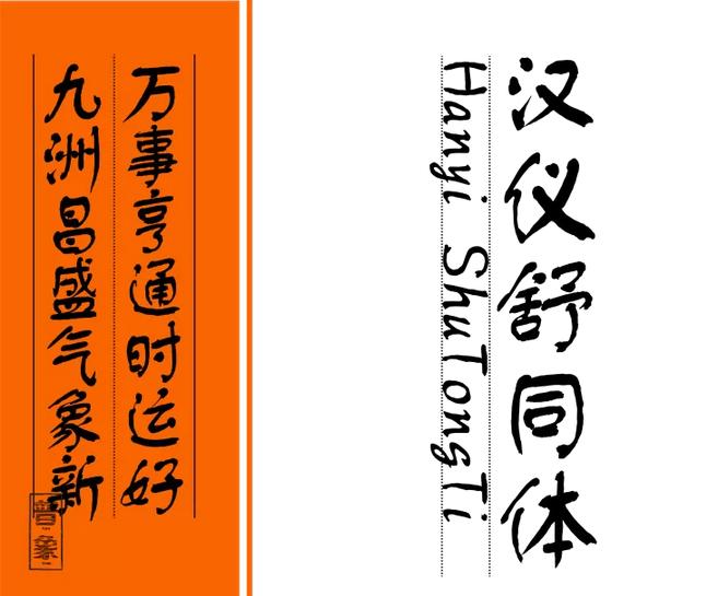 中国标局福利 春节特供中文字体!10款年味十足的书法字体打包免费下载1.webp (4)