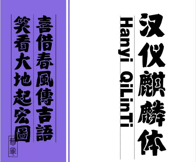 中国标局福利 春节特供中文字体!10款年味十足的书法字体打包免费下载1.webp (5)