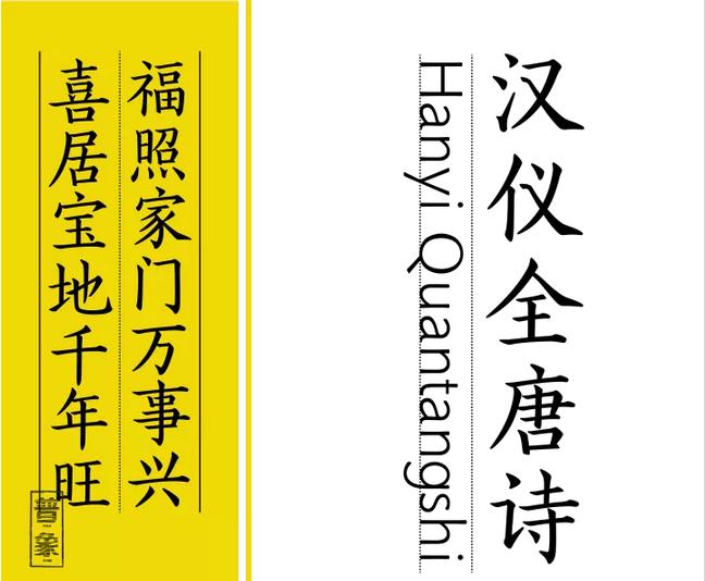 中国标局福利 春节特供中文字体!10款年味十足的书法字体打包免费下载1.webp (6)
