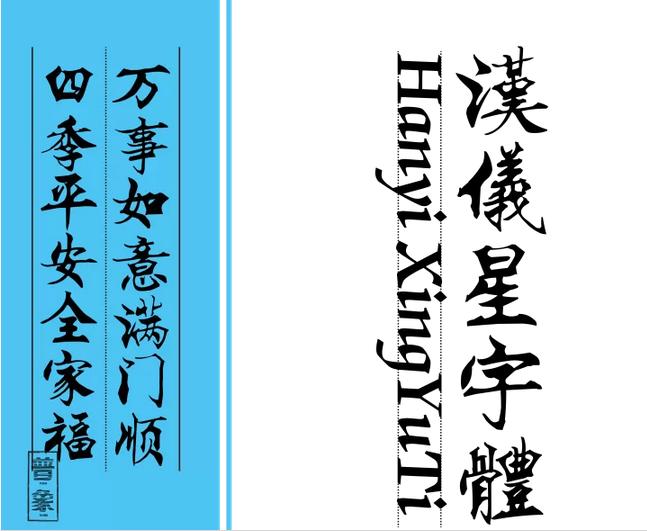 中国标局福利 春节特供中文字体!10款年味十足的书法字体打包免费下载1.webp (7)