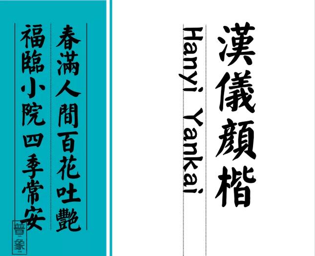 中国标局福利 春节特供中文字体!10款年味十足的书法字体打包免费下载1.webp (8)