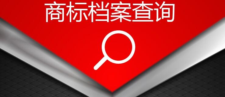 中国标局 chinabiaoju商标档案查询
