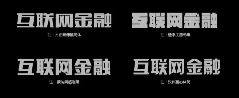 中国标局 chinabiaoju字体的性取向 (1)