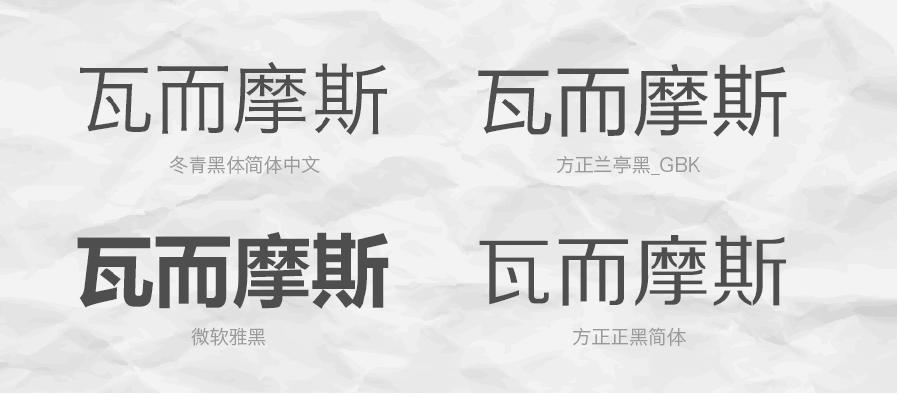 中国标局 chinabiaoju字体的性取向 (5)