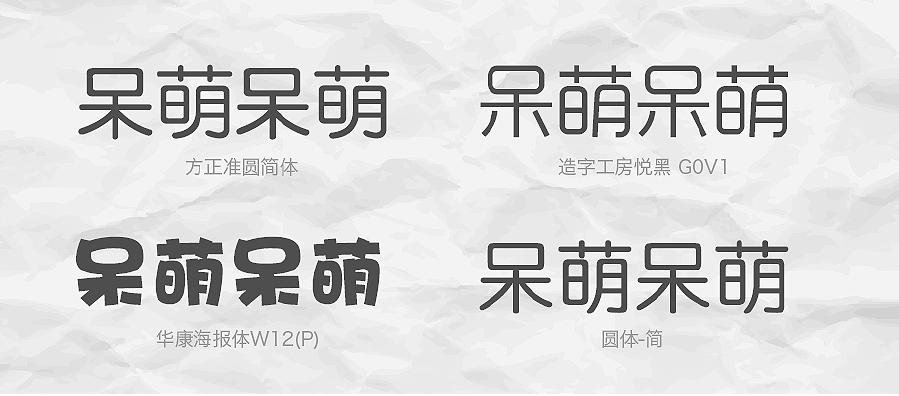 中国标局 chinabiaoju字体的性取向 (7)