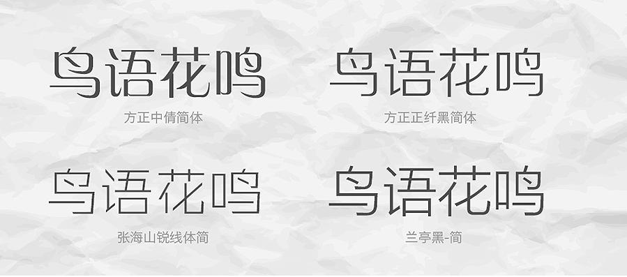 中国标局 chinabiaoju字体的性取向 (8)