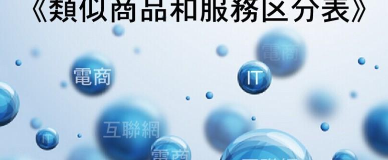 商标注册使用《类似商品和服务区分表》第十版2015(关于科技IT互联网领域的影响)