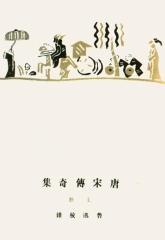 唐宋传奇集(鲁迅设计,陶元庆绘画)