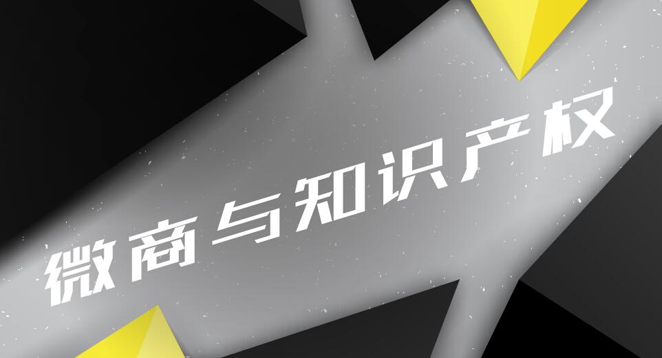 微商与知识产权 中国标局 万文知识产权