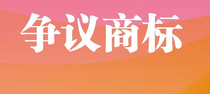 争议商标 撤销商标 中国标局 chinabiaoju