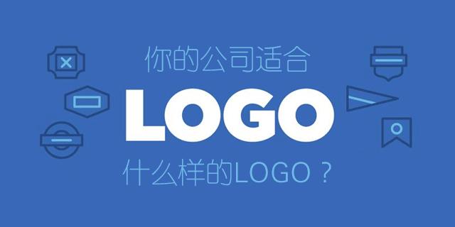 你的公司适合什么样的logo