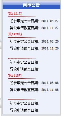 商标公告1  中国标局 chinabiaoju