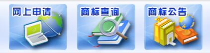 商标查询  中国标局 chinabiaoju