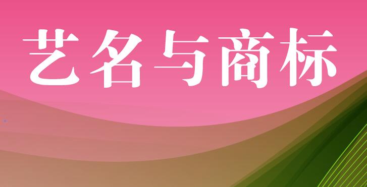 艺名与商标 中国标局 chinabiaoju