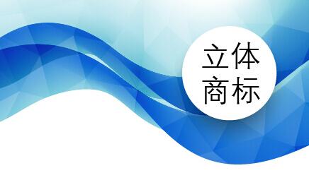 立体商标 中国标局 chinabiaoju