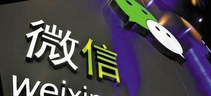 微信商标异议案二审 中国标局