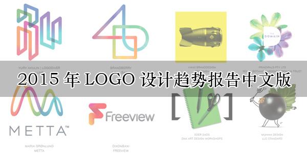 2015年LOGO设计趋势报告中文版