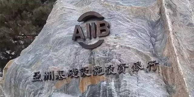 亚投行标志设计 中国标局 万文知识产权 商标注册