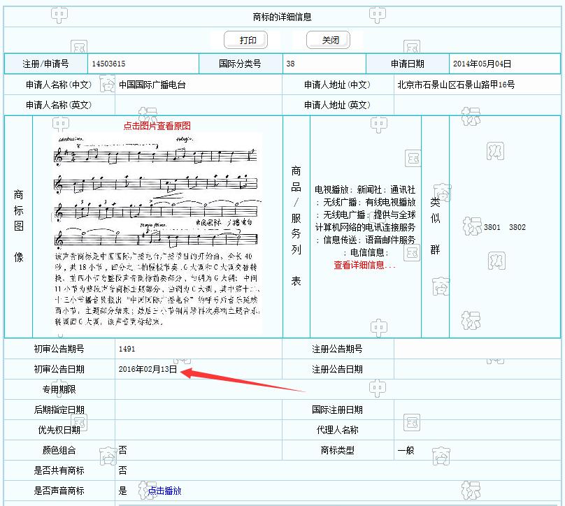 声音商标 中国国际广播电台 (2)