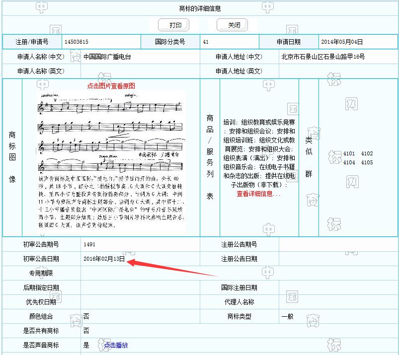 声音商标 中国国际广播电台 (4)