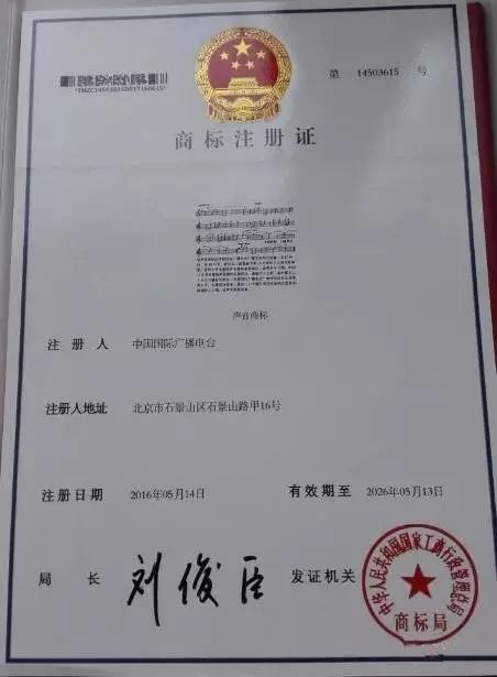 """""""中国国际广播电台广播节目开始曲""""商标注册申请注册公告完成正式发证"""