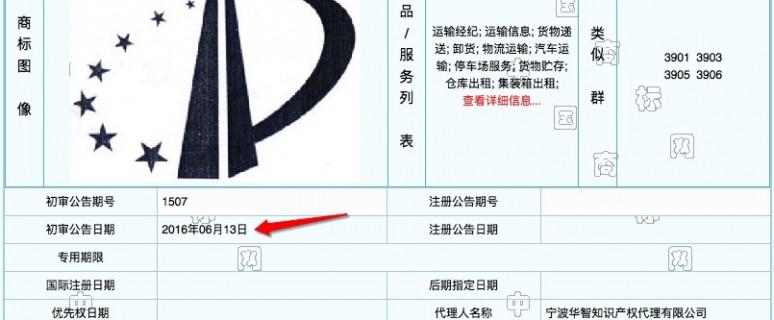 抢注国知局logo