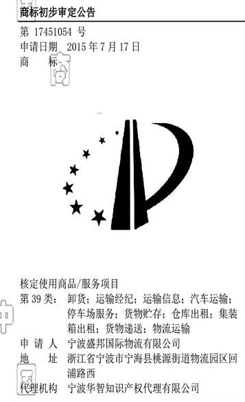 抢注国知局logo1